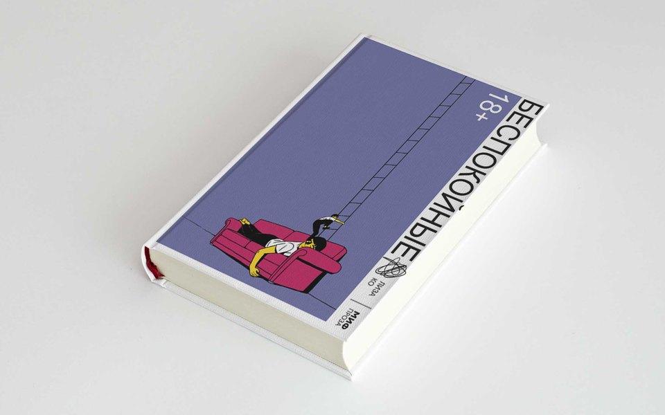 «Беспокойные» Лизы Ко: фрагмент книги, вошедший всписок лучших новинок этой осени поверсии Esquire