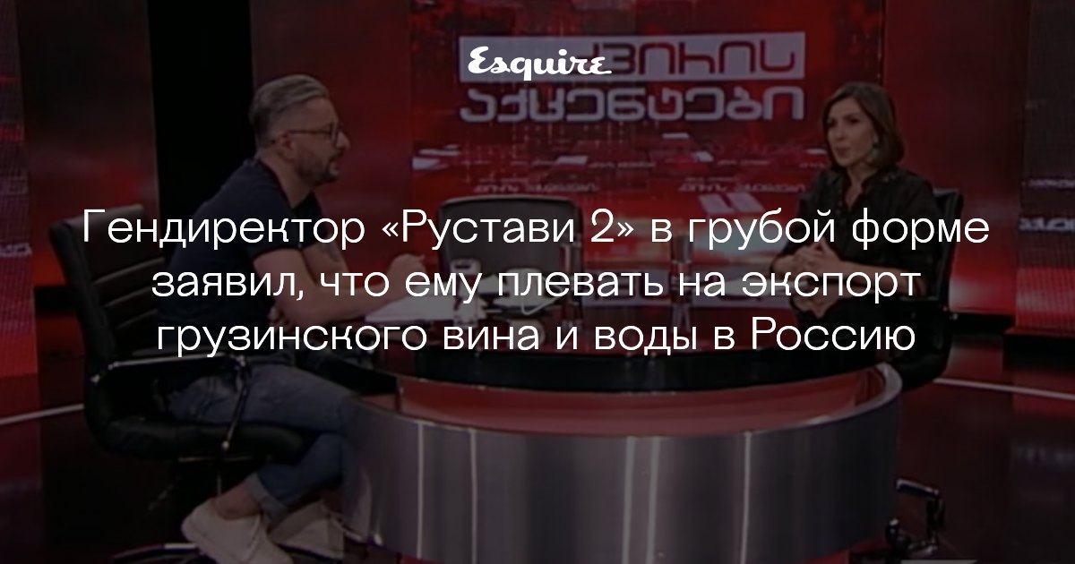 программа передач рустави 2