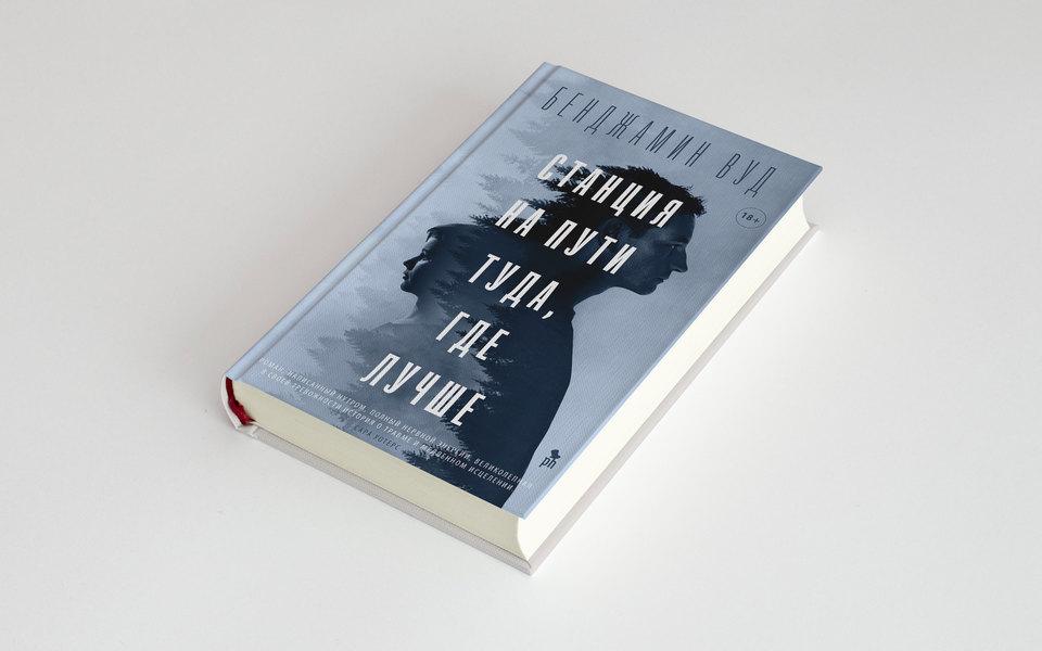 Чтение выходного дня: роман Бенджамина Вуда «Станция напути туда, где лучше» как разговор отравме. Публикуем его фрагмент