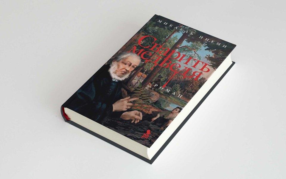 «Сварить медведя» Микаэля Ниеми — роман-событие иодна изглавных новинок этой осени. Публикуем фрагмент книги