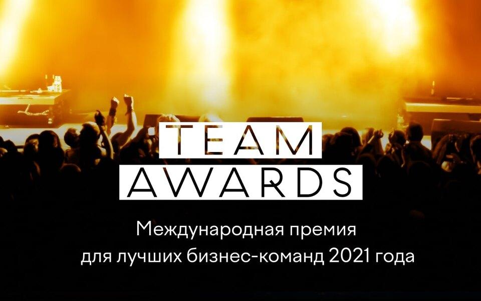 Международная премия Team Awards начала прием заявок