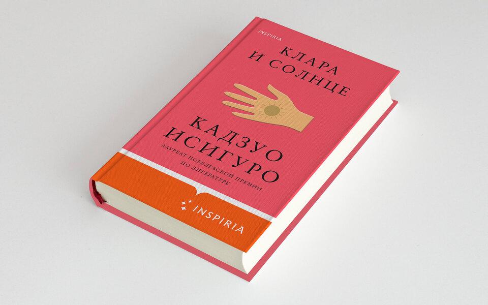 Фрагмент романа «Клара исолнце» Кадзуо Исигуро. Робот Клара вносит порядок инадежду вжестокий мир людей