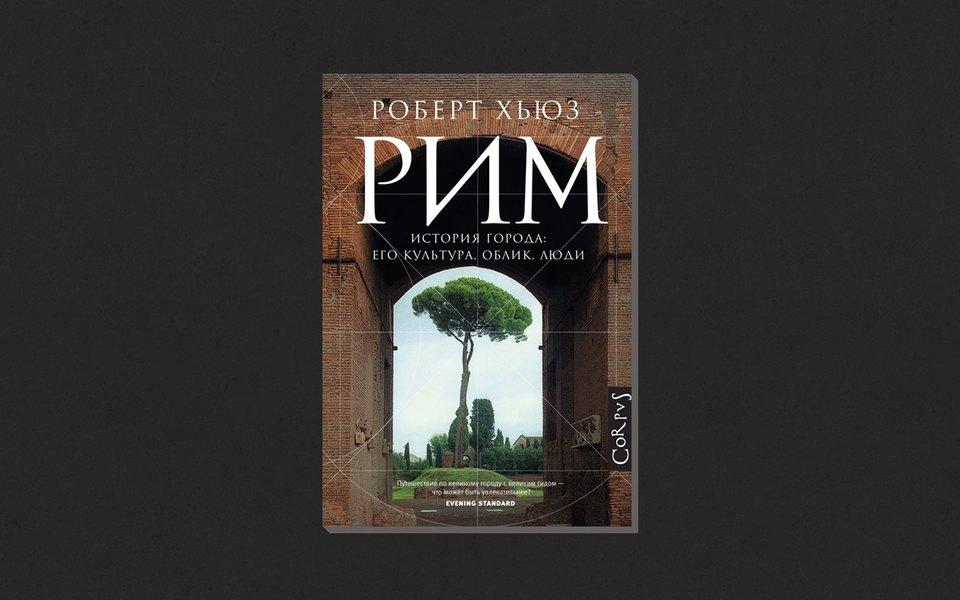 Роберт Хьюз. «Рим. История города: его культура, облик, люди»