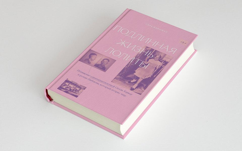Фрагмент книги Сары Вайнман «Подлинная жизнь Лолиты» — одевочке, которую называют прототипом главной героини романа Набокова