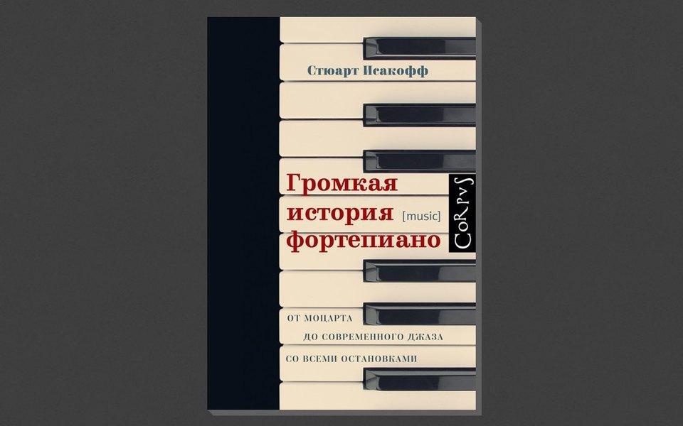 Стюарт Исакофф. «Громкая история фортепиано»