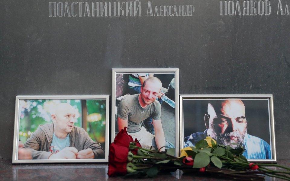 В Центральной Африке убили российских журналистов: главное