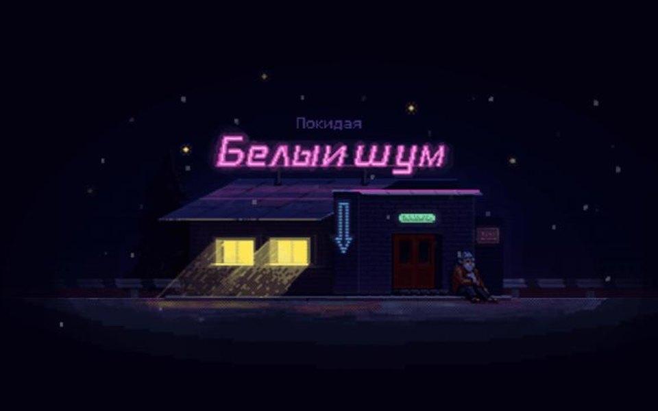 QIWI запустили игру: вней Дед Мороз попадает в«Пустоту» ― российскую глубинку, где царят грусть ибезысходность