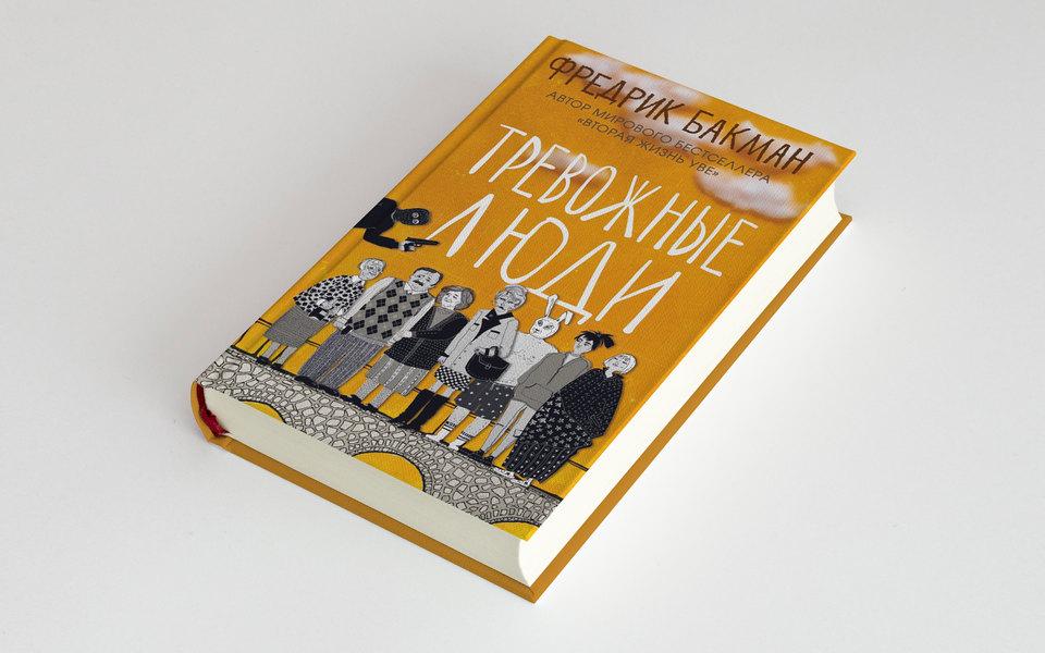 «Тревожные люди» Фредерика Бакмана: жизнеутверждающий роман олюдях иих драмах. Публикуем его фрагмент